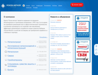 pskov-metal.ru screenshot