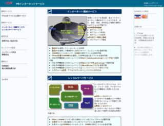 psn.ne.jp screenshot