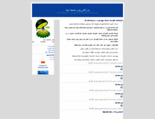 psnapta.blogfa.com screenshot