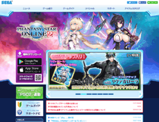 pso2es.jp screenshot
