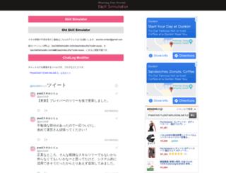 pso2skillsimulator.com screenshot