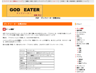 psp-godeater-wiki.com screenshot