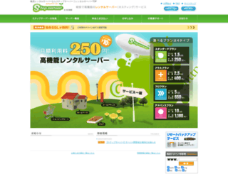 psp.coron.jp screenshot