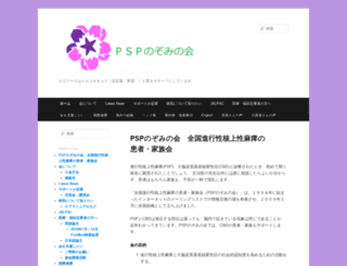 pspcbdjapan.org screenshot