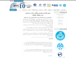pspcconference.ut.ac.ir screenshot