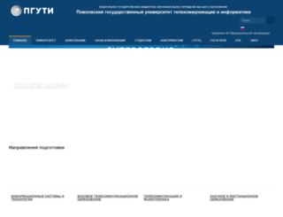 psuti.ru screenshot