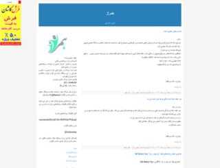 psy-hamraz.blogfa.com screenshot