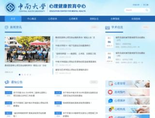 psy.csu.edu.cn screenshot