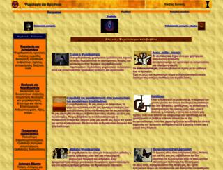 psyche.gr screenshot
