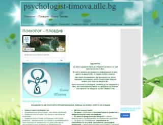 psychologist-timova.alle.bg screenshot