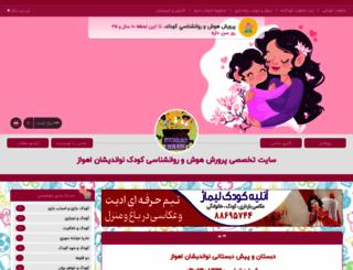 psychology.niniweblog.com screenshot
