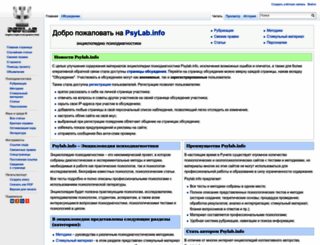 psylab.info screenshot