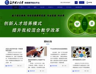 pt.csust.edu.cn screenshot