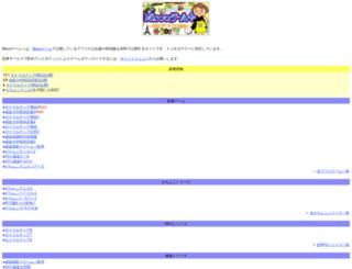 pt.m-app.jp screenshot