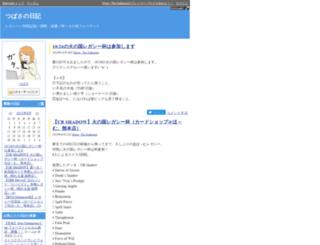 pterus.diarynote.jp screenshot