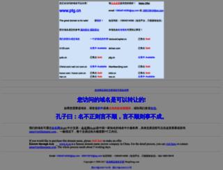 ptg.cn screenshot