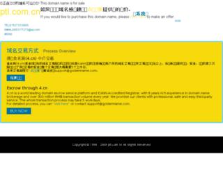 ptl.com.cn screenshot