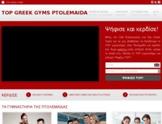 ptolemaida.topgreekgyms.gr screenshot
