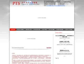 ptstravel.com.my screenshot