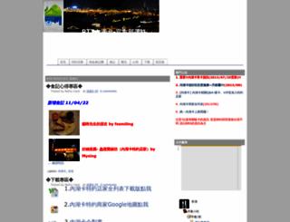 ptt-neihucard.blogspot.com screenshot