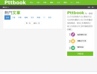 pttbook.cc screenshot