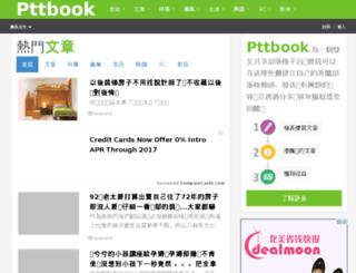 pttbook.com screenshot