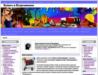 ptztovar.ru screenshot