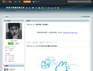 ptzzz.blog.sohu.com screenshot