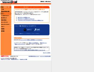pub.idisk-just.com screenshot