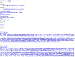 pub.job5156.com screenshot
