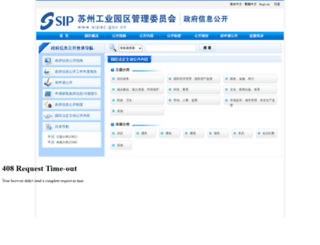 public.sipac.gov.cn screenshot