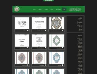 publications-img.qurancomplex.gov.sa screenshot