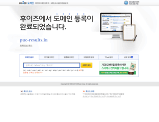 puc-results.in screenshot