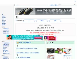 pucha.mingluji.com screenshot