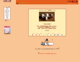puchineko.ouchi.to screenshot