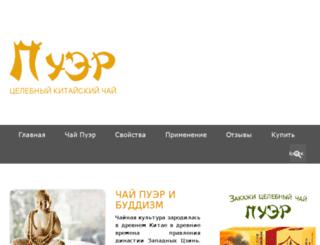 puer-chay.ru screenshot