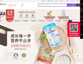 puffh.tmall.hk screenshot