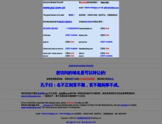pui.com.cn screenshot