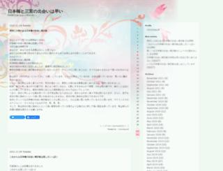 pukuma.jp screenshot