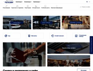 pulkovoairport.ru screenshot