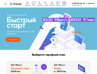 pulnet.ru screenshot