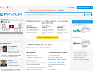 pulscen.ru screenshot