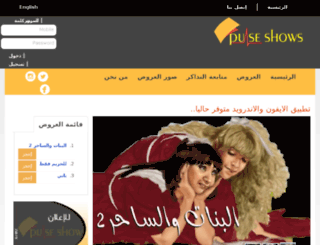 pulseshows.com screenshot