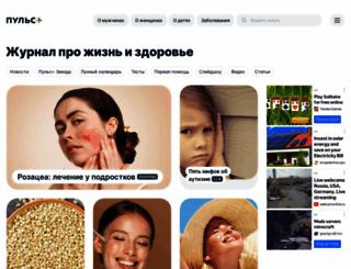 pulsplus.ru screenshot