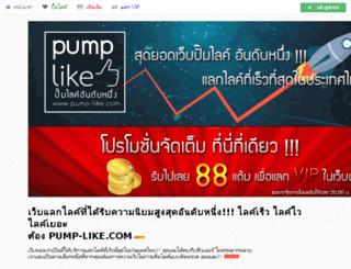 pump-like.com screenshot