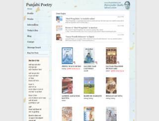 punjabipoetry.net screenshot