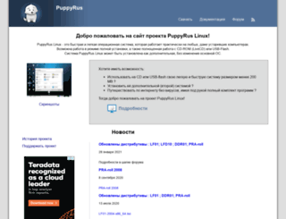 puppyrus.org screenshot