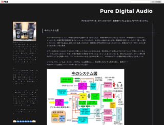 puredigital.jp screenshot
