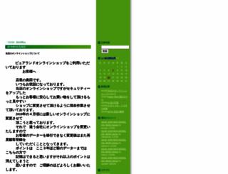 pureland.sblo.jp screenshot