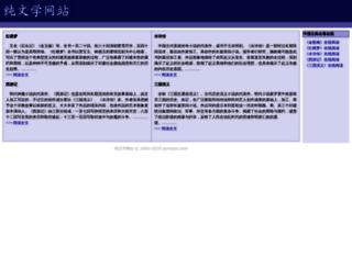 purepen.com screenshot